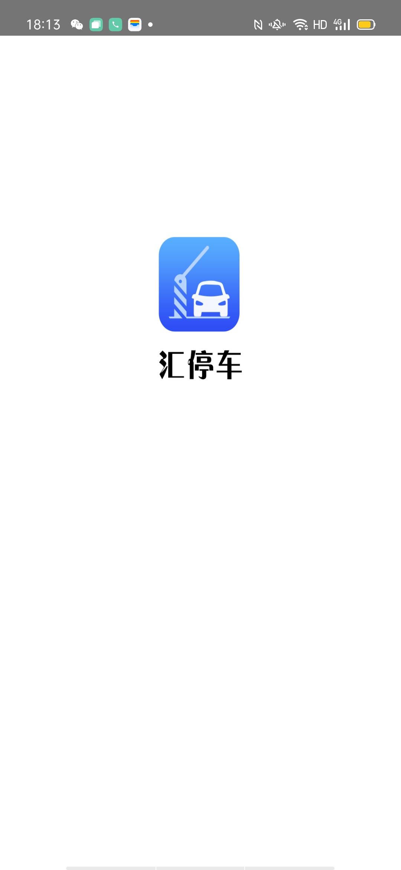 汇停车安卓版|汇停车1.0最新版免费下载