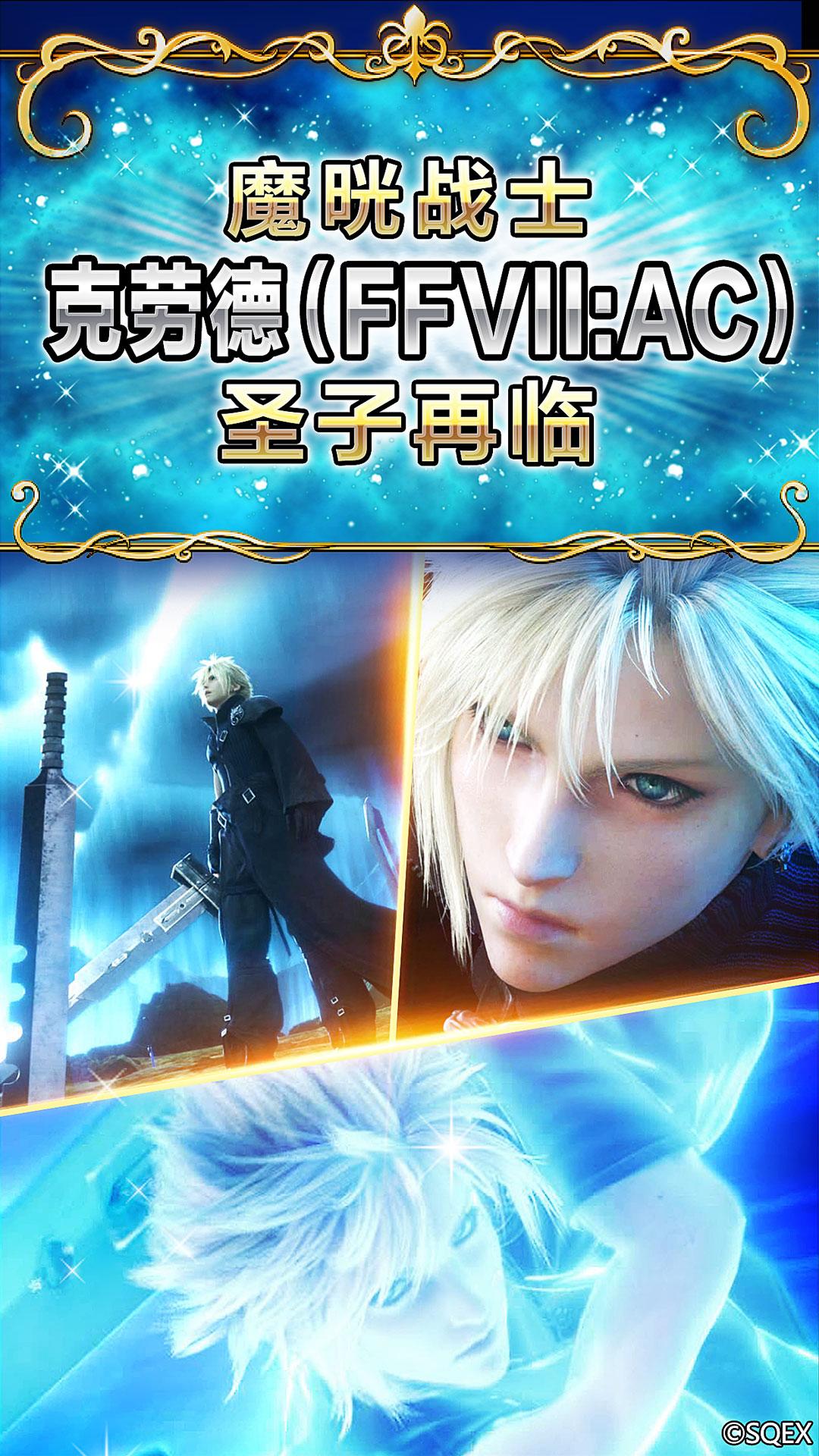 最终幻想:勇气启示录安卓2.7.000最新版免费下载