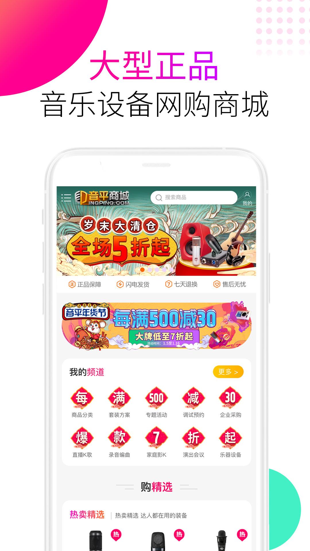 音平商城下载 音平商城7.8.6安卓版免费下载