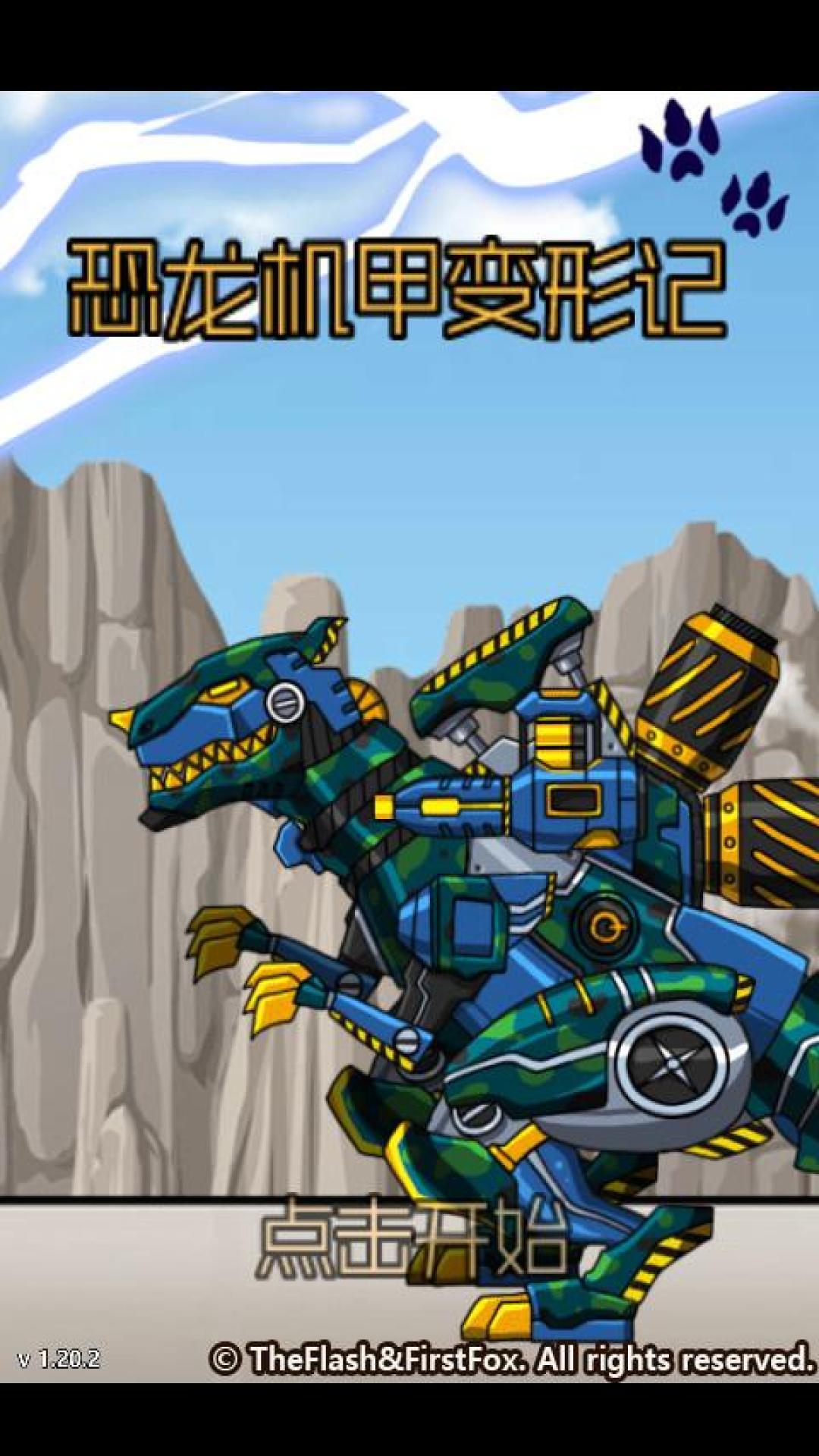 恐龙机甲变形记下载1.23.0,恐龙机甲变形记免费破解版下载