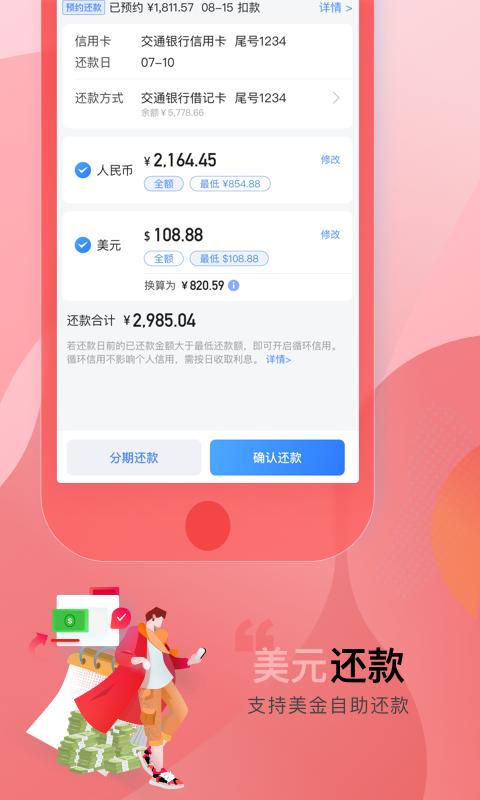 买单吧安卓最新4.8.0版下载