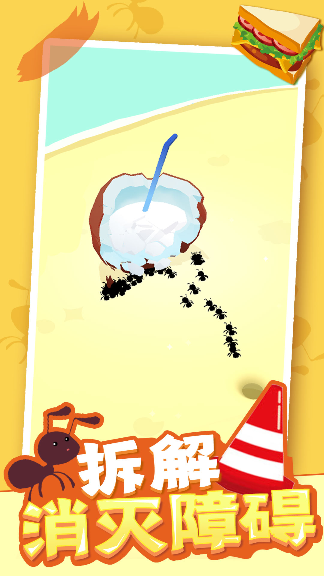 小蚁帝国免费版|小蚁帝国1.0.4安卓最新版下载