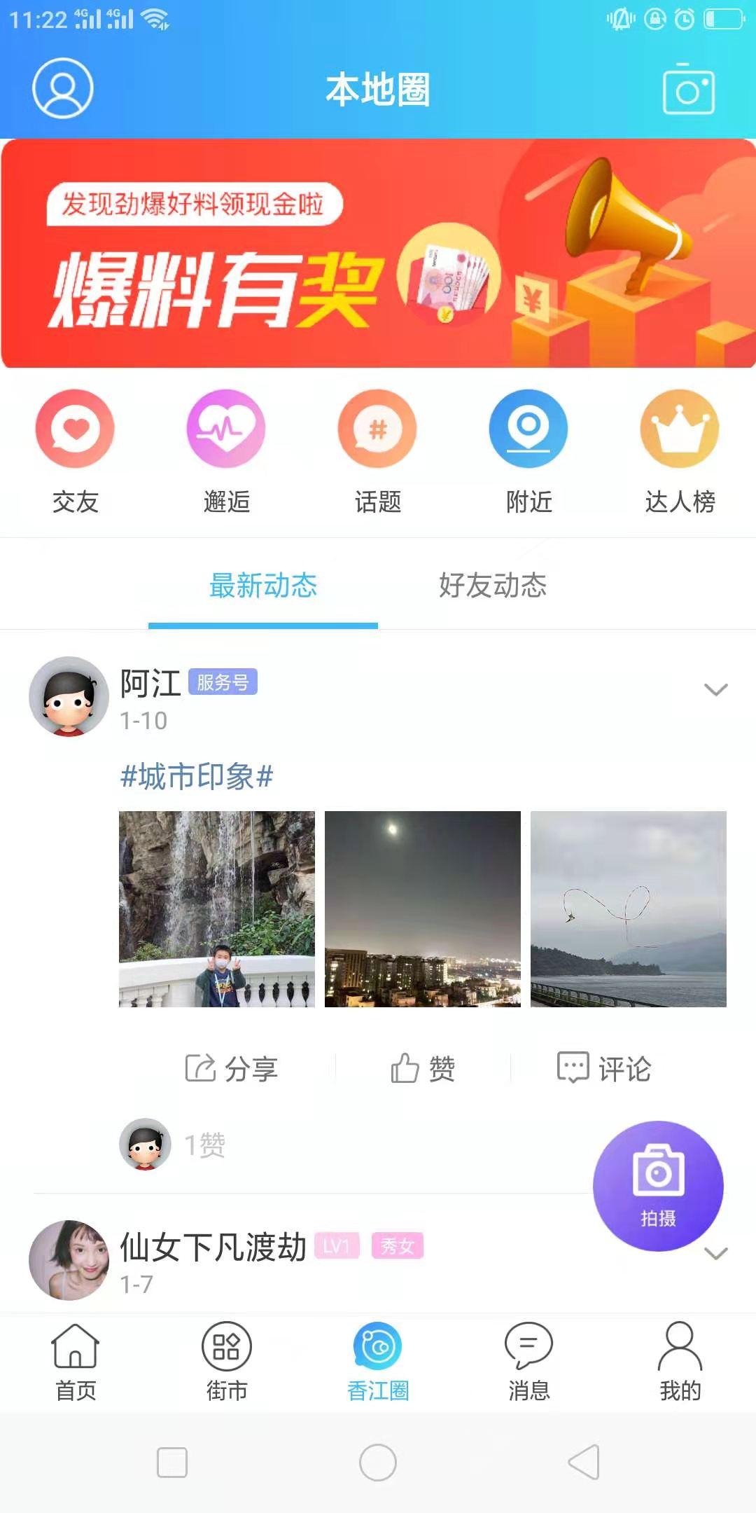 Hello香港apk下载_Hello香港最新版v5.3.0.7