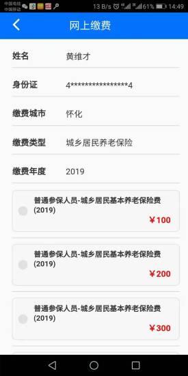 湘税社保安卓版 湘税社保1.0.23最新版免费下载
