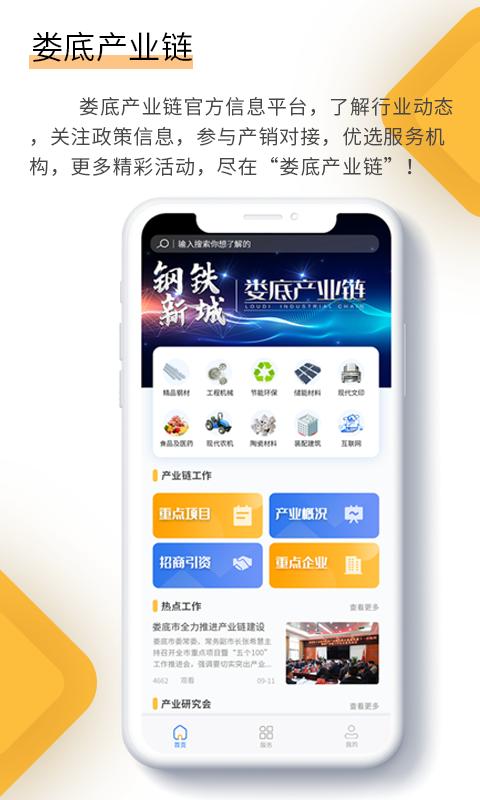 娄底产业链安卓版|娄底产业链1.0.6最新版免费下载