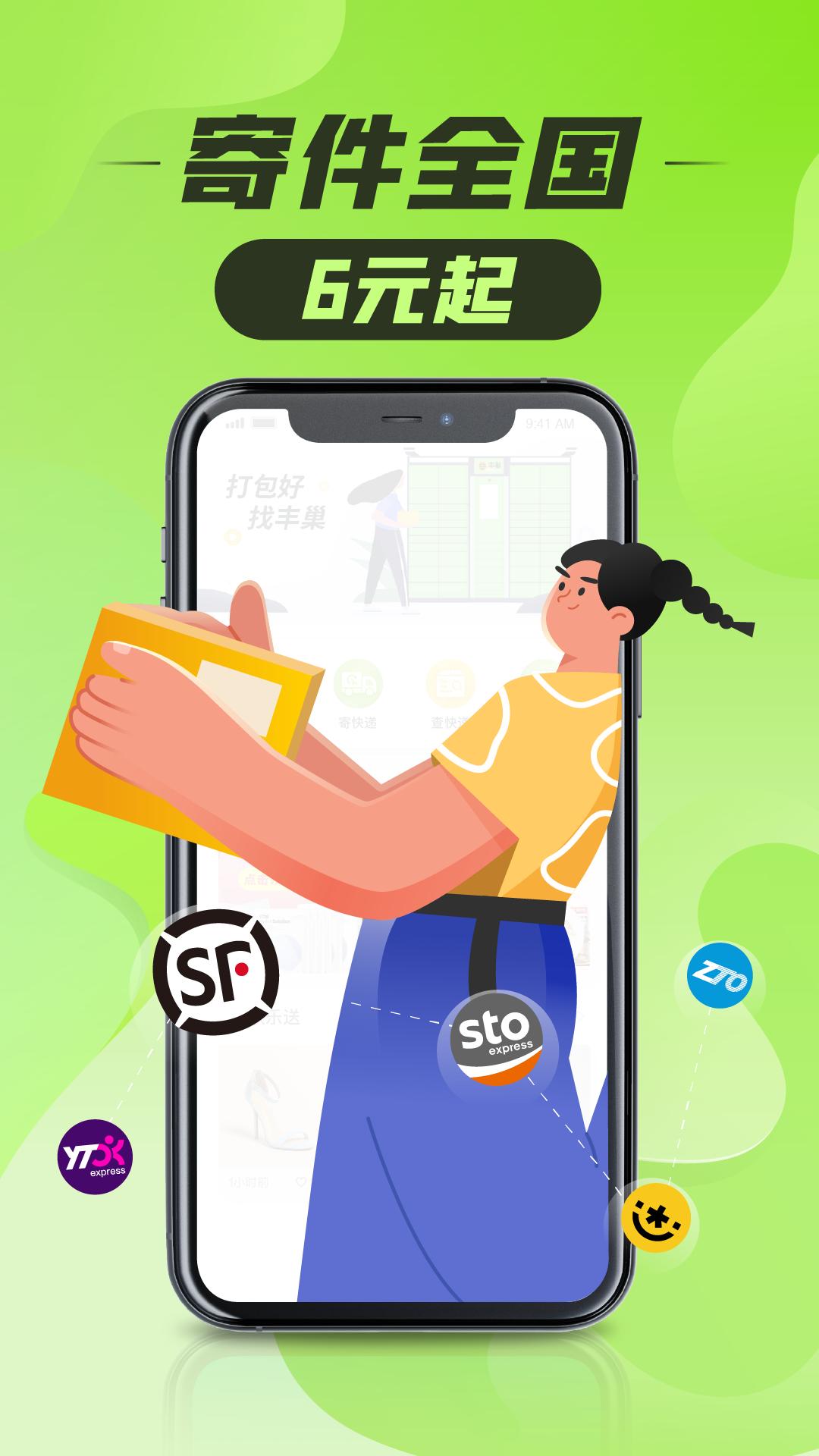 丰巢安卓版 丰巢2.32.0最新免费版下载
